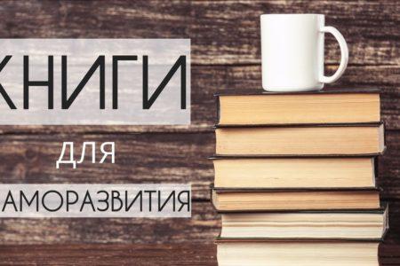 книги для саморазвития