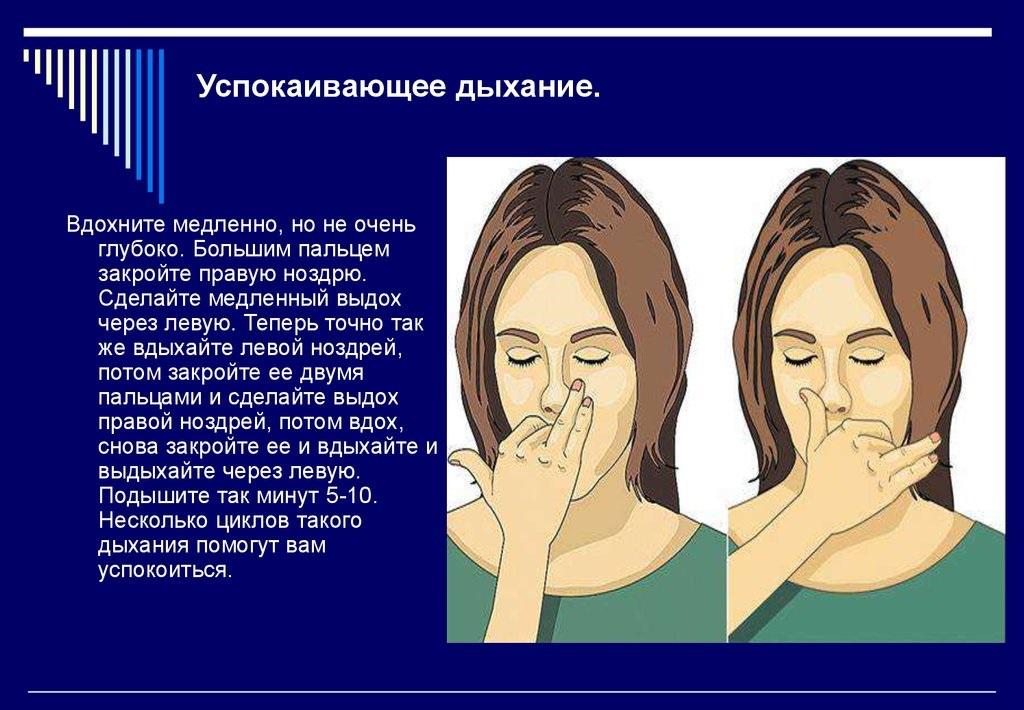 Успокаиващее дыхание