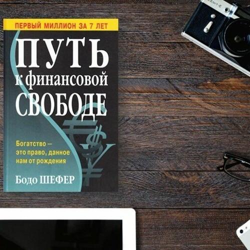 Бодо Шефер «Путь к финансовой свободе»