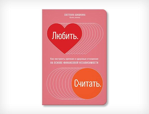 Светлана Шишкина, «Любить. Считать. Как построить крепкие и здоровые отношения на основе финансовой независимости»